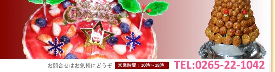 紅谷洋菓子店(飯田市)